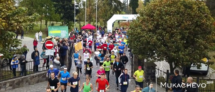13 жовтня, відбудеться наймасовіший біговий захід Закарпаття – Mukachevo Half Marathon 2019. 13 жовтня з самого ранку працюватиме бігове містечко в парку «Перемога».