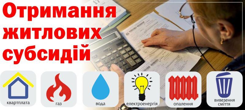 Департамент праці та соціального захисту населення Ужгородської міськради інформує щодо стану призначення житлових субсидій.