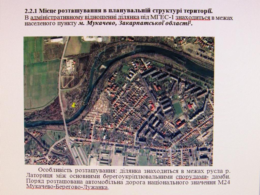 Громадські обговорення громадських слухань з питання будівництва МГЕС у Мукачеві, які, як виявилось, таки пройшли 18 грудня 2017, згідно Протоколу відбулися за присутності 12 осіб.
