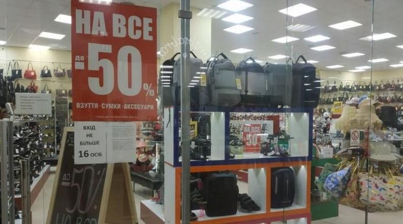 Через карантин продавці змушені скидати старі колекції за зниженими цінами.