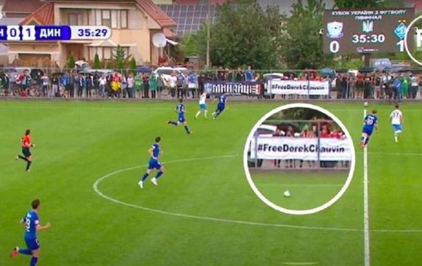 Вболівальники якої з команд вивісили банер на підтримку поліцейського, невідомо, але він знаходиться поруч з іншим банером на підтримку Миная.