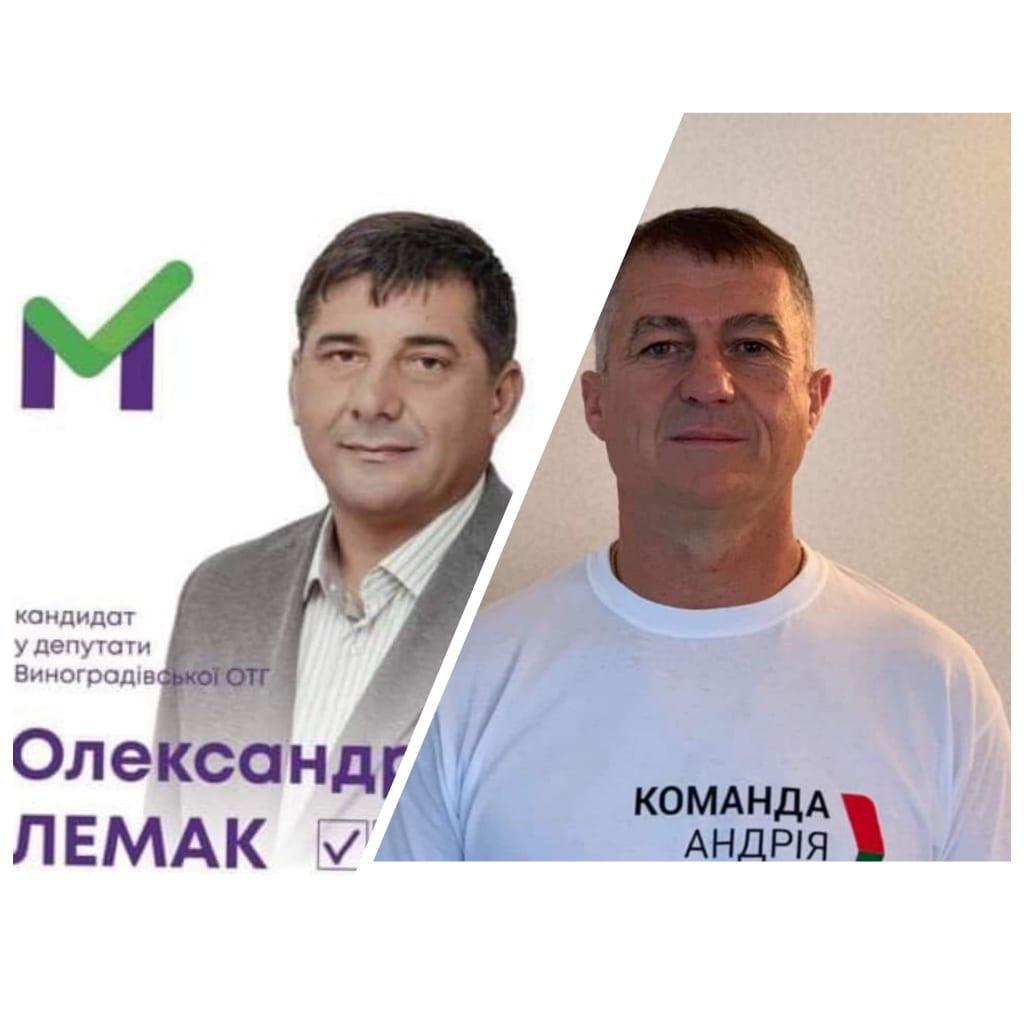 Робота новообраної Виноградівської міськради розпочалася зі зміни політичної орієнтації двох депутатів.