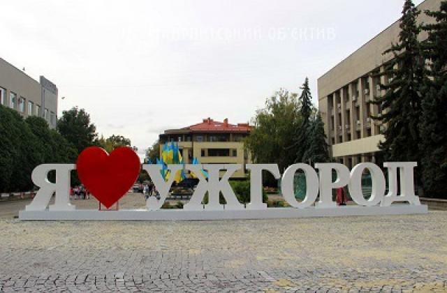 До уваги суб'єктів підприємницької діяльності міста Ужгорода!