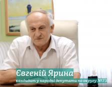 """Євгеній Ярина: Батьки виїжджають, сім""""ї розпадаються, ніхто не контролює (ВІДЕО)"""