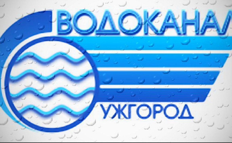 """Ужгородський водоканал повідомляє, що сьогодні переключатимуть водопровідну лінію на вул. Генерала Свободи, біля торговельного центру """"Сільпо""""."""