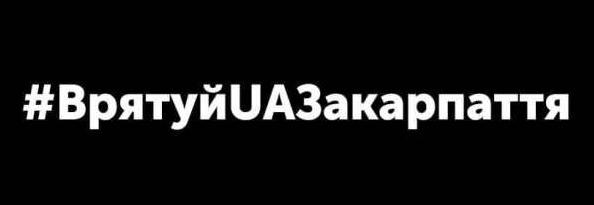 Про це заявив колишній менеджер Закарпатської філії Національної суспільної телерадіокомпанії України (канал «UA: Закарпаття», радіо «Тиса FM» і «Ужгород») Віталій Мещеряков.