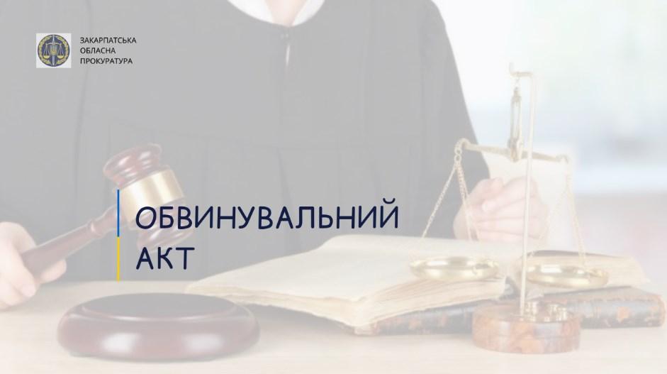 Даний громадянин залишав дописи у соцмережах із закликами «будувати Подкарпатську Русь», відокремлену від України.