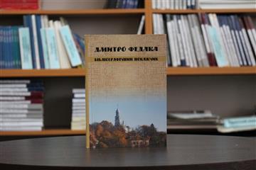 Закарпатська обласна універсальна наукова бібліотека ім. Ф. Потушняка видала черговий бібліографічний покажчик.