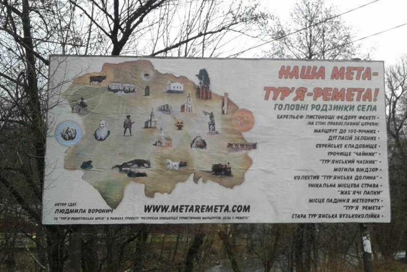 Сьогодні уже не має  красеня ясена у центрі села Тур'я-Ремети.
