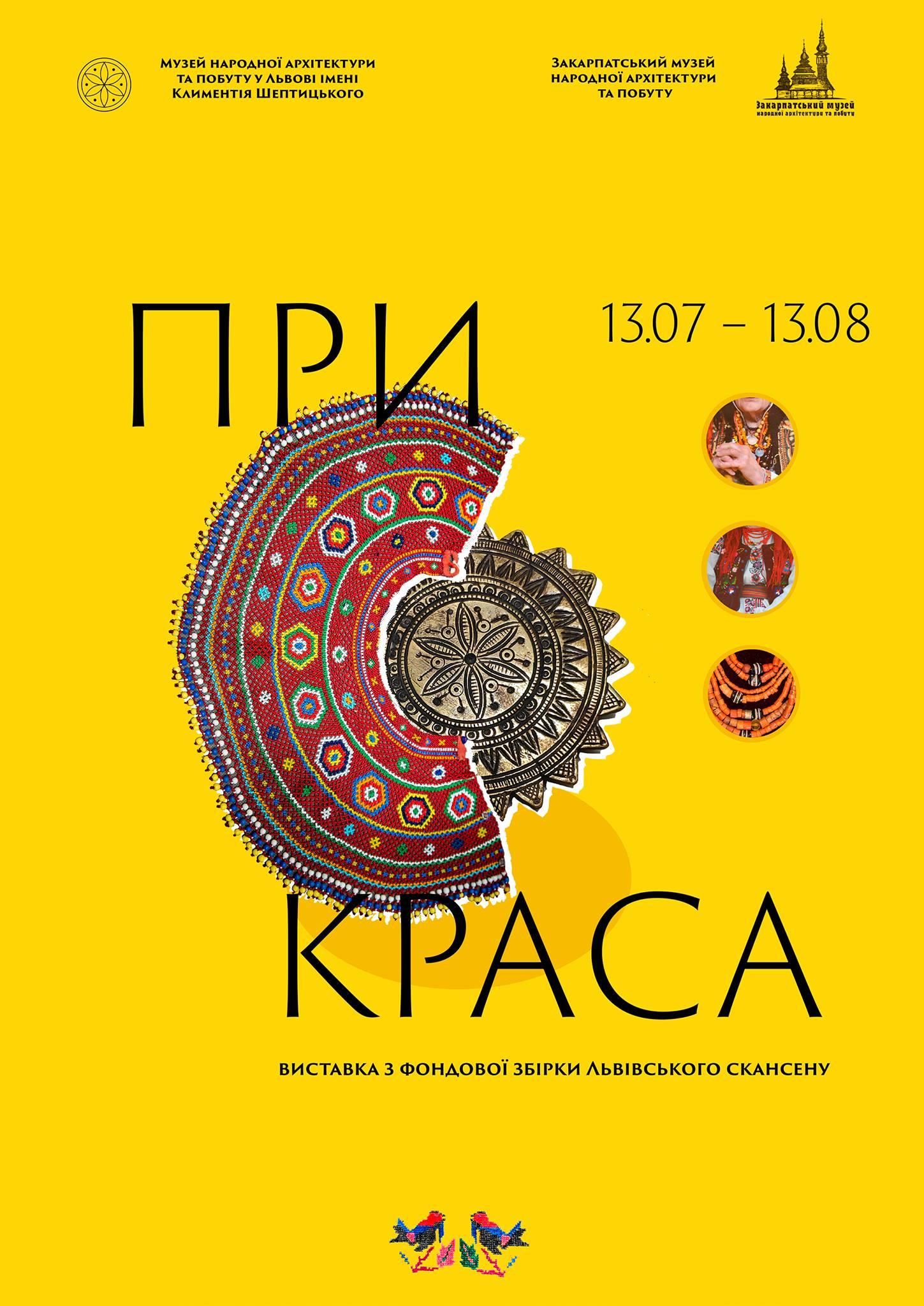 Закарпатський музей народної архітектури та побуту запрошує відвідати виставку
