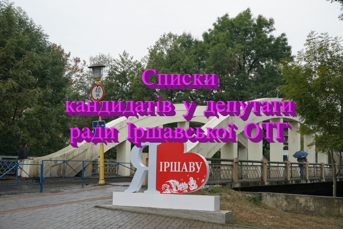 Журналістка ''Голосу Карпат'' зібрала інформацію щодо кандидатів у депутати ради Іршавської міської територіальної громади.