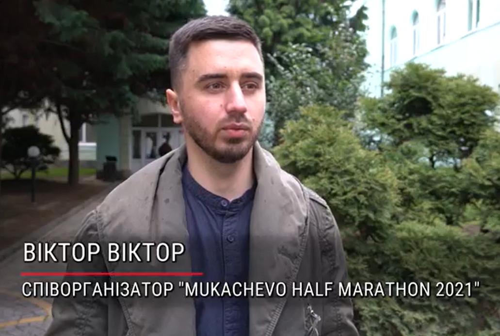 19 вересня у Мукачеві відбудеться масштабний спортивний захід.