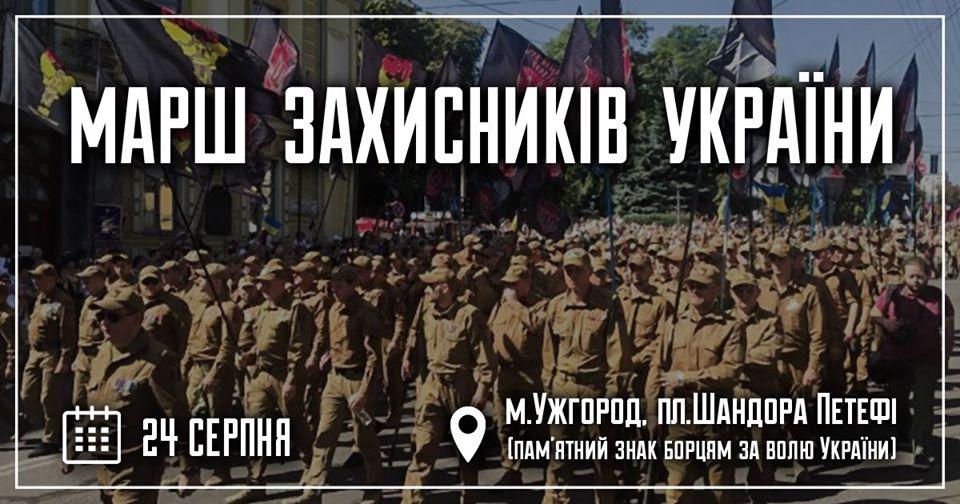 24 серпня в обласному центрі Закарпаття відбудеться Марш Захисників України.