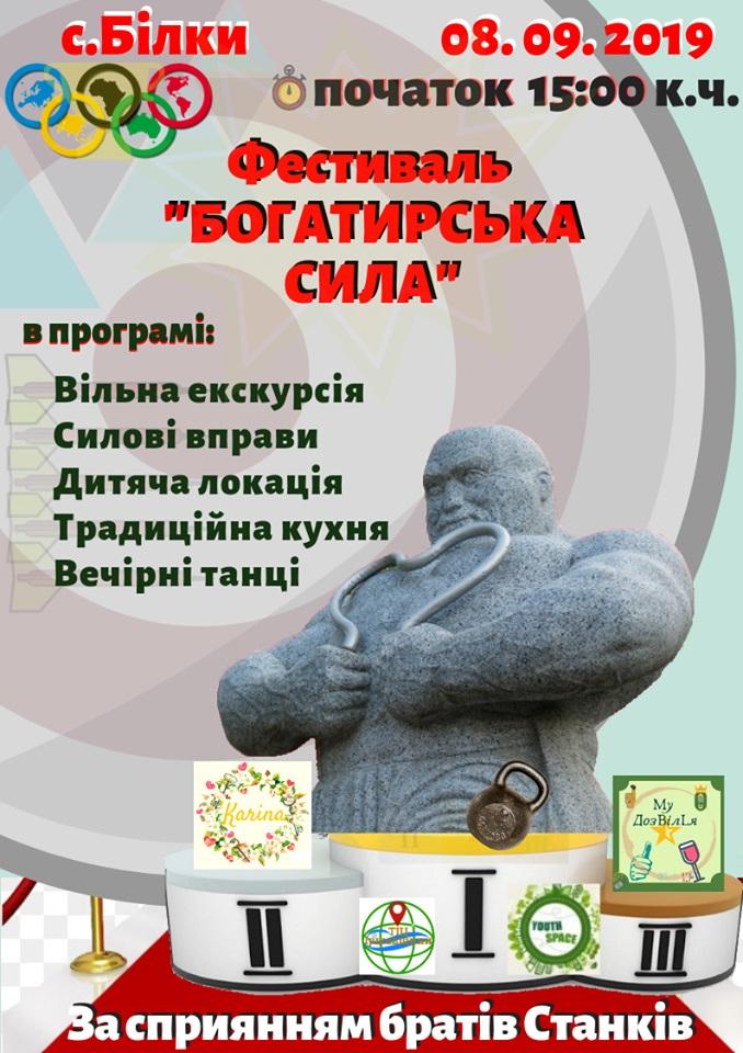 До 120-річчя від дня народження найсильнішої людини планети ХХ ст. Івана Фірцака пройде традиційних фестиваль неолімпійських ігор у селі Білки, Іршавського району.