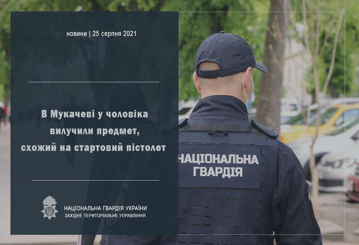Речовий доказ передано слідчо-оперативній групі Мукачівського районного управління поліції