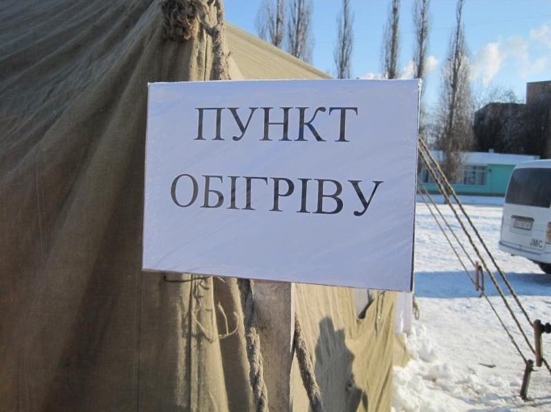 На Закарпатті відкрили пункти обігріву / СПИСОК