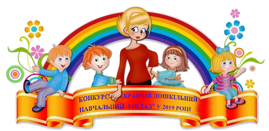 """Департамент освіти і науки Закарпатської ОДА оприлюднив інформацію про конкурс """"Кращий заклад дошкільної освіти"""" у 2019 році."""