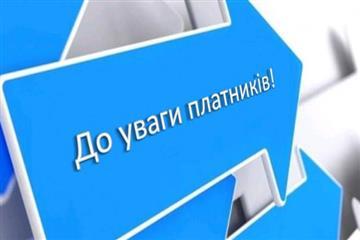 Адміністрація ПрАТ «Закарпаттяобленерго» звертається до споживачів Закарпатської області з проханням уважно читати і звіряти реквізити рахунків при оплаті спожитої електроенергії