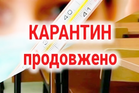 Кабінет міністрів України продовжив термін дії карантину на території України до 30 квітня, встановлюючи його у форматі адаптивного карантину.
