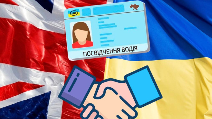 Кожен громадянин України, який проживає у Великій Британії на законних підставах, зможе обміняти своє українське посвідчення водія на британський відповідник без іспитів.