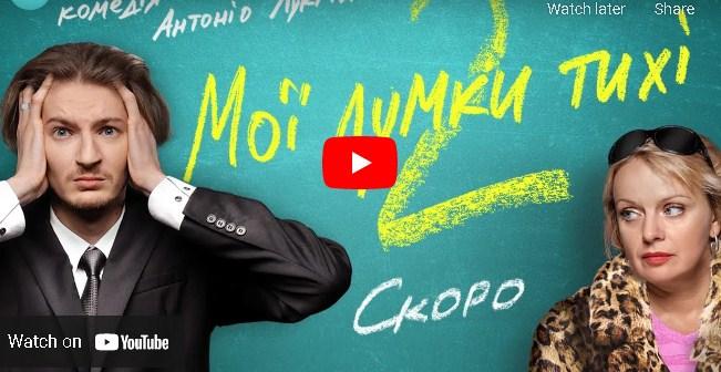 Антонио Лукич, режиссер родом из Ужгорода, снимает продолжение культового фильма «Мои мысли тихие».