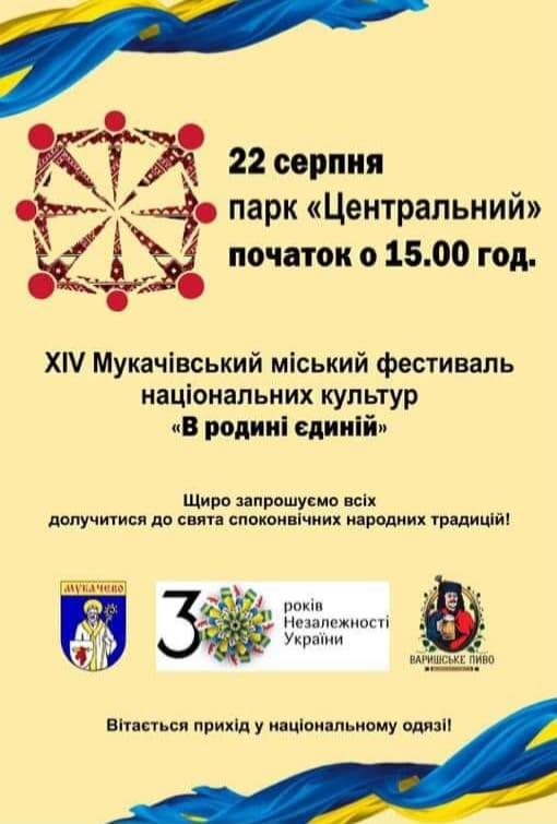 У неділю, 22 серпня, знову об'єднає людей в одну велику творчу родину ХІV Мукачівський міський фестиваль національних культур «В родині єдиній».