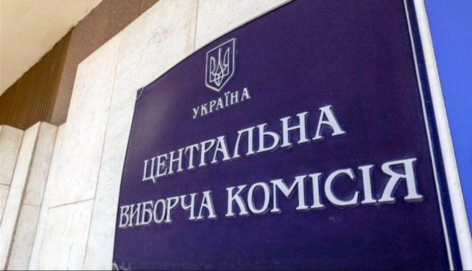 У 34-ох працівників Центральної виборчої комісії діагностували коронавірус.