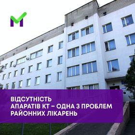 Отсутствие необходимого медицинского оборудования в медицинских учреждениях является одной из актуальных проблем в Новобузском районе Николаевской области.
