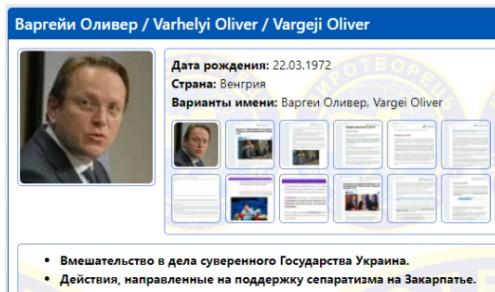 Окрім єврокомісара від Угорщини Олівера Варгеї, на сторінках ресурсу ще низка угорських топ-політиків та українських політиків угорського походження.