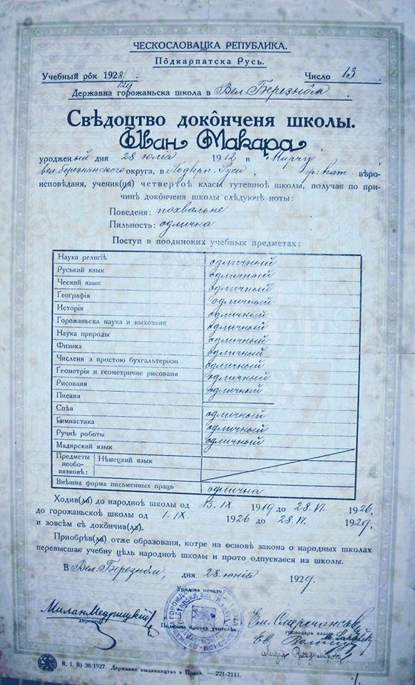В мережі з'явилось фото документу про освіту за часів Чехословаччини.