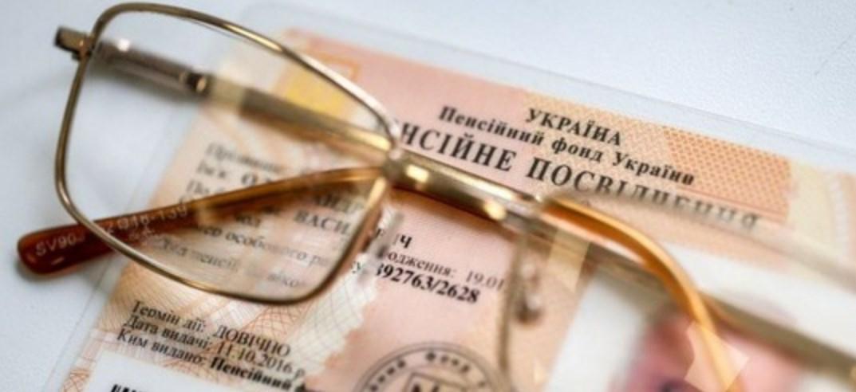 В Україні ввели автоматичне призначення пенсії. Про це повідомляє прес-служба Мінцифри.