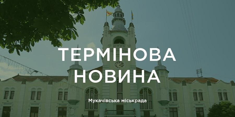Сьогодні, о 14:30 відбудеться позачергова сесія міськради. Відповідне розпорядження підписав міський голова Андрій Балога.