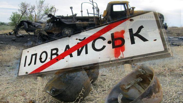 29 серпня назавжди залишиться чорним днем для України, в цей день під Іловайськ загинули сотні наших солдатів.