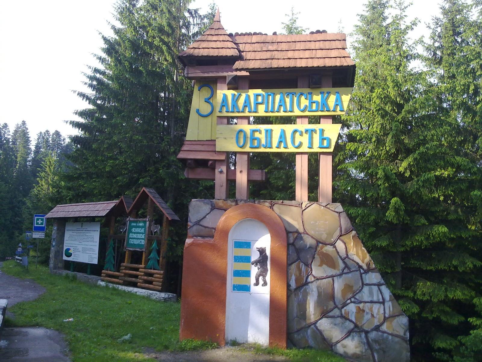 """Закарпаттю треба """"підсвічувати"""" свої маленькі історії і перетворювати їх на туристичні бренди. Про це висловився Богдан Логвиненко, засновник Ukraїner."""