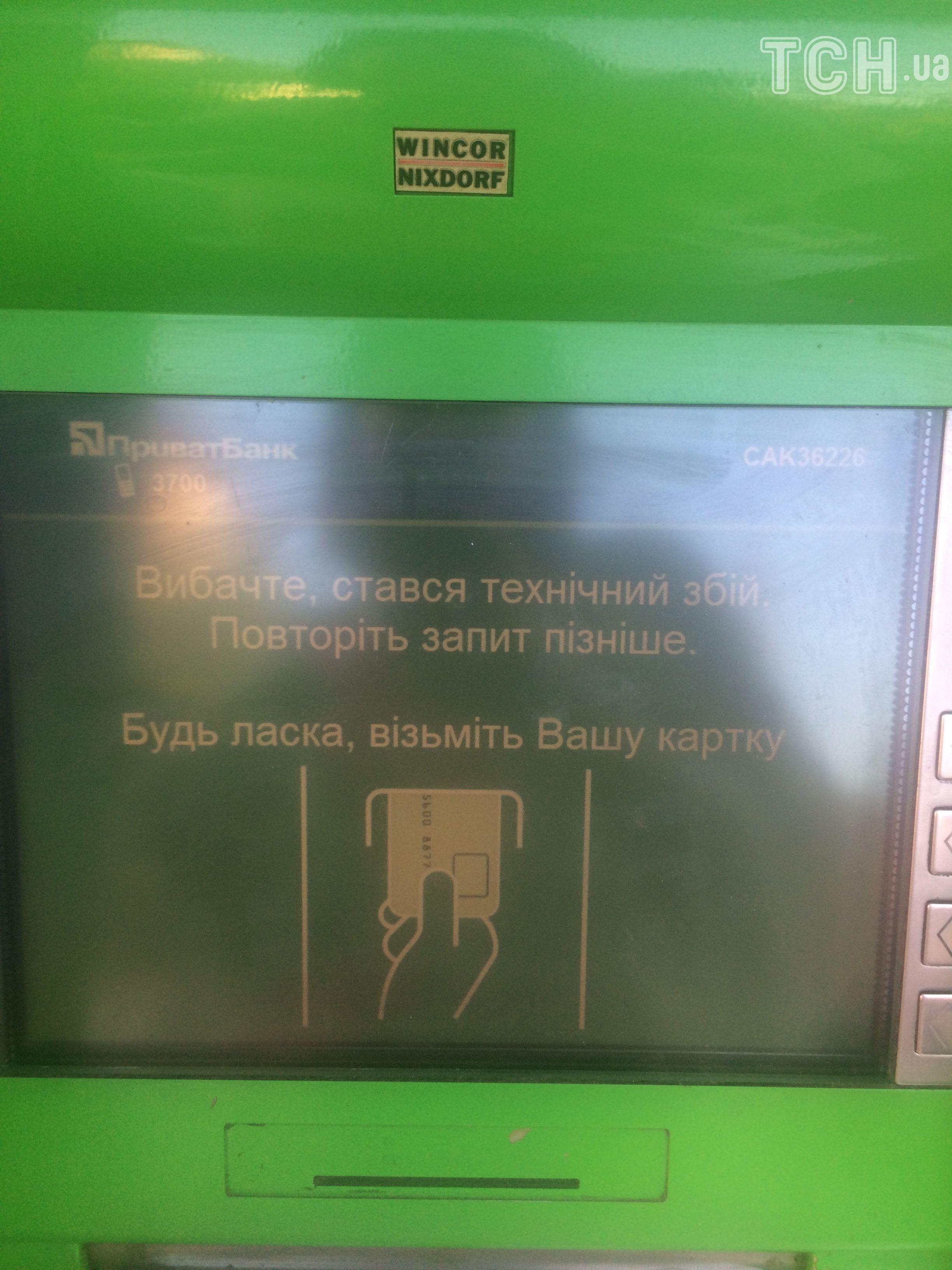 """У """"Приватбанку"""" розповіли, чому """"вмерли"""" всі банкомати та термінали"""