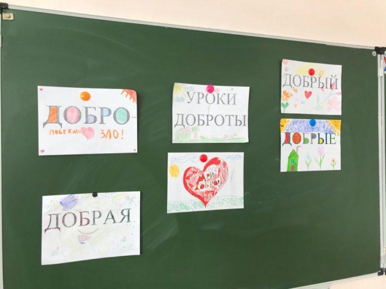 Всеукраїнський урок доброти, проведений Благодійним фондом Happy Paw і присвячений захисту безпритульних тварин, встановив національний рекорд і був зафіксований у Реєстрі рекордів України.