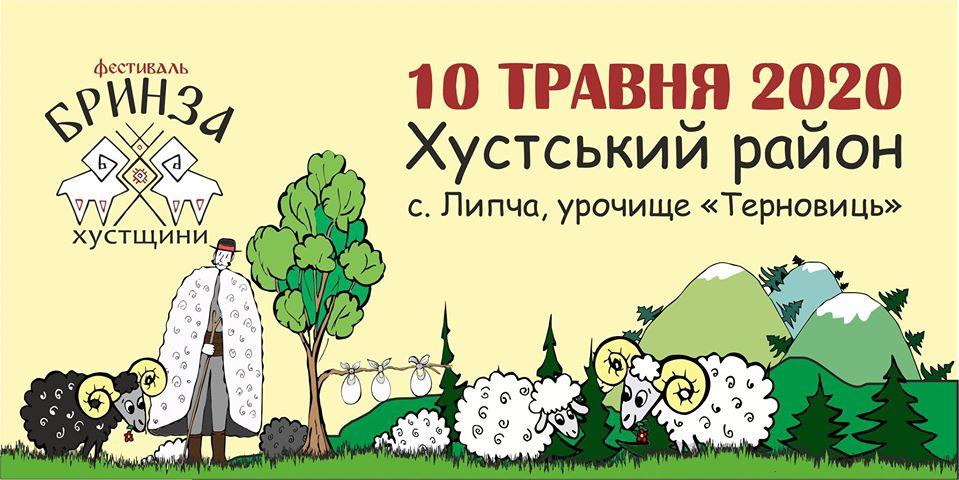 Гурманів, туристів та фанатів сільського господарства з усіх куточків країни запрошують на ІІ-ий фестиваль «Бринза Хустщини».
