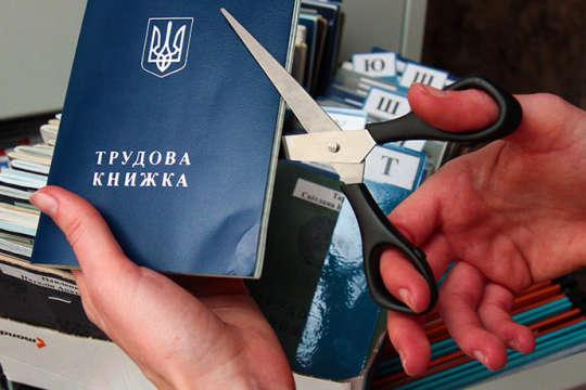 Українцям обіцяють забезпечити електронну трудову книжку, а паперову викинути на смітник історії.
