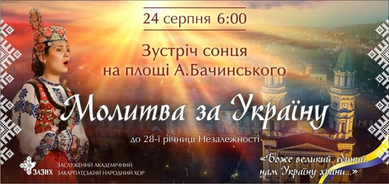 Традиційно світанок 24 серпня в Ужгороді розпочнуть спільною молитвою за мир і спокій у нашій державі.