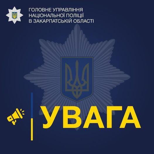 Впродовж 21-24 вересня на території Закарпатської області проводитимуться  відпрацювання спеціальних поліцейських операцій.
