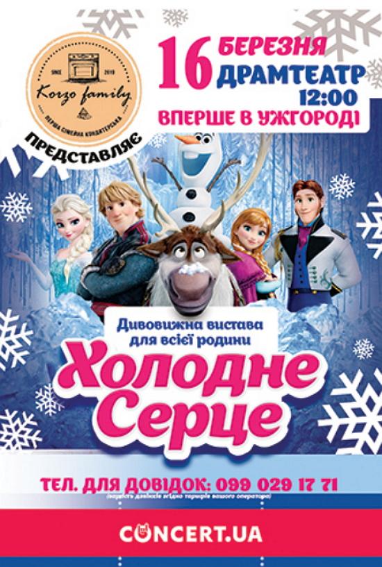 «Холодне серце» –  масштабна постановка від одеського продюсерського центру «Made in Odessa», створена за мотивами улюбленого мультфільму дітей з усього світу.