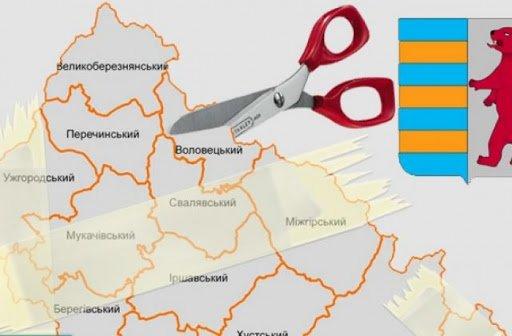 На сайті Кабміну нарешті з'явився перспективний план Закарпатської області.