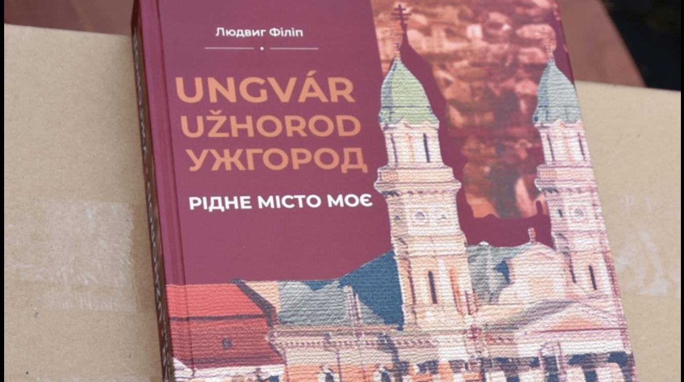 У книзі зібрані цікаві факти про Ужгород, його мешканців та ще багато чого цікавого.